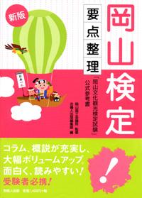 「岡山検定」要点整理 新版―「岡山文化観光検定試験」公式参考書