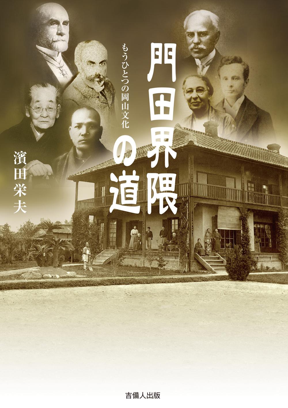 門田界隈の道─もうひとつの岡山文化─ 書影