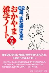 82歳、まだ書けるぞ おかやま雑学ノート 第14集