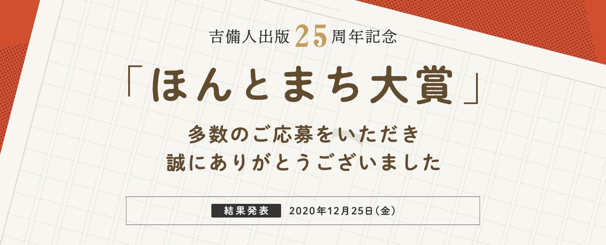 吉備人出版25周年記念「ほんとまち大賞」作品募集
