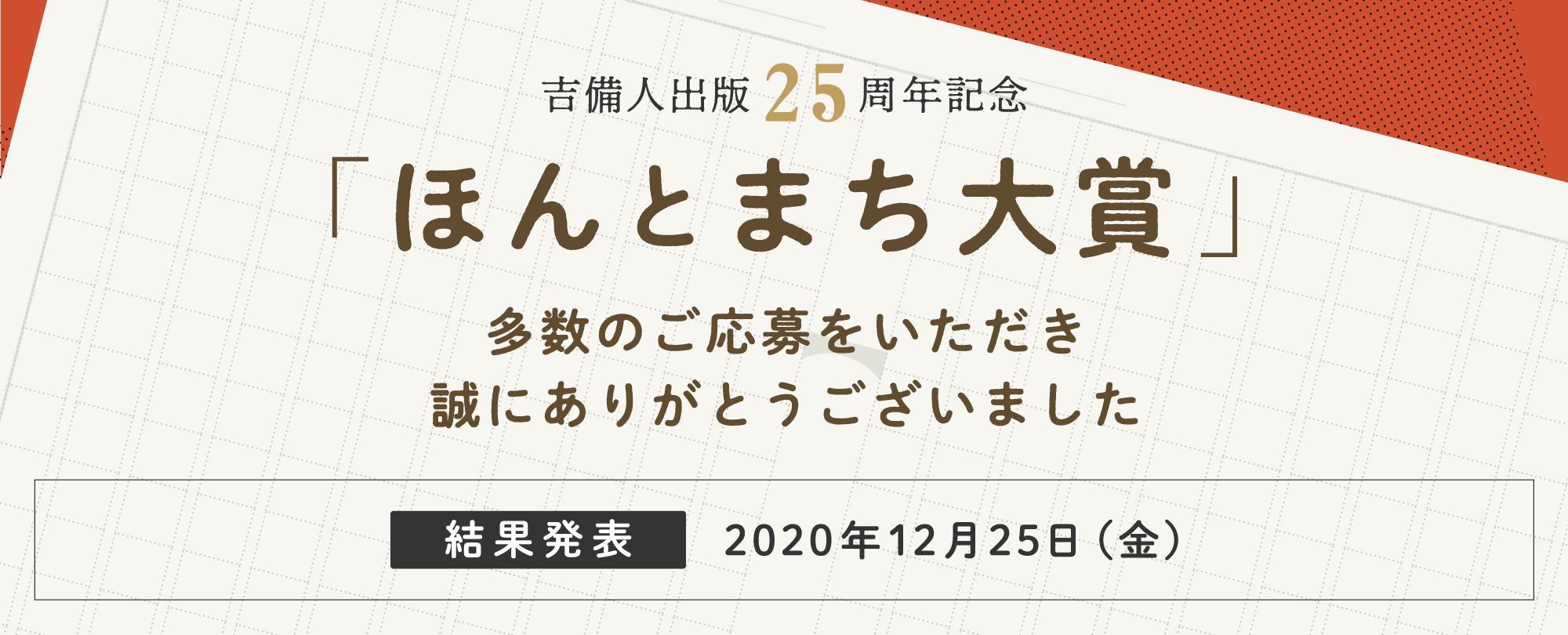 吉備人出版25周年記念 第3回「ほんとまち大賞」作品募集締切りのお知らせ