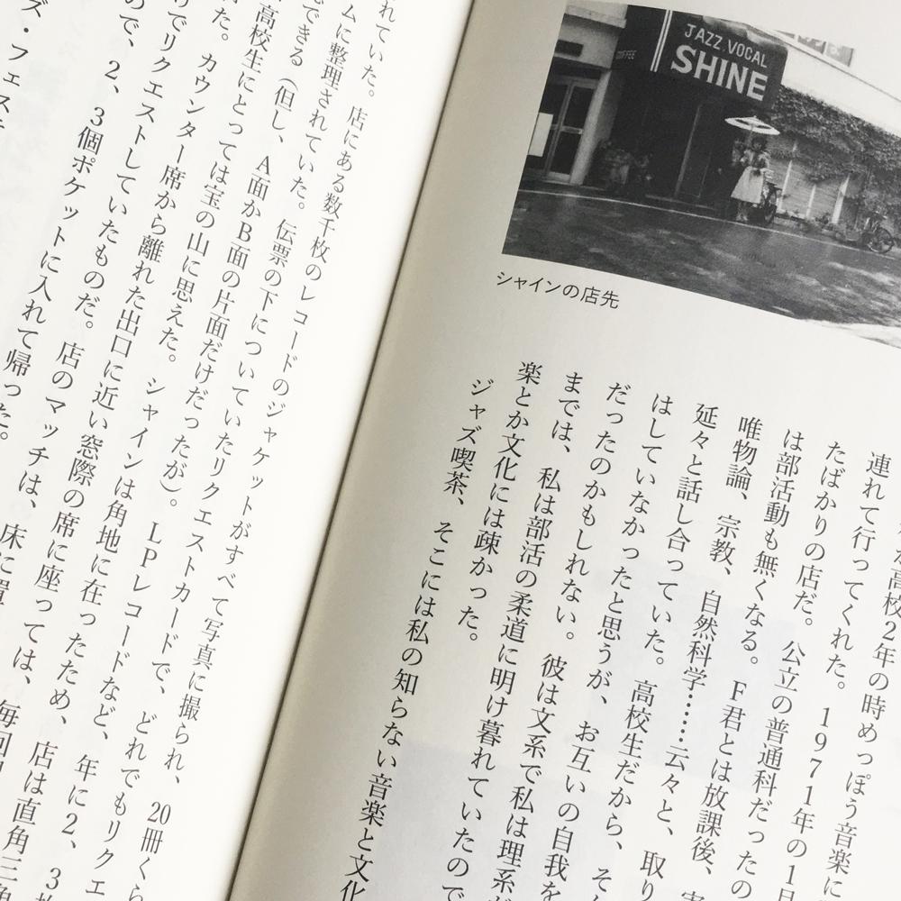 70年代、岡山のジャズ喫茶といえば野田屋町の「シャイン」でした。