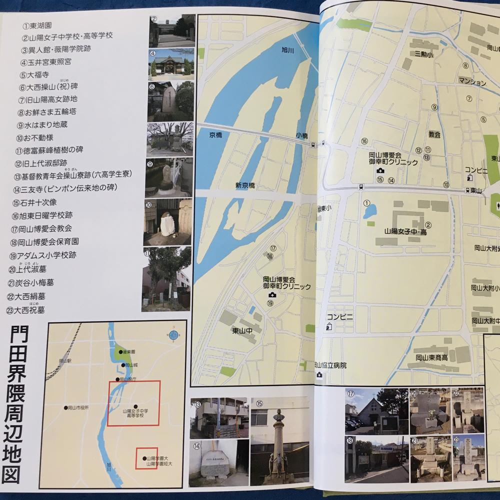 巻頭には散策を案内する地図も付いている。