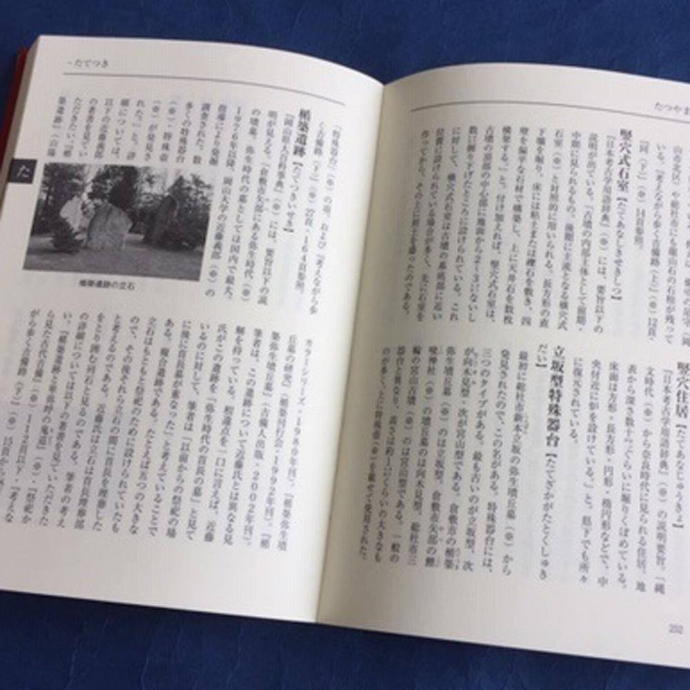 最後の本となったのが、『吉備の古代史事典』(2012年9月刊)だ