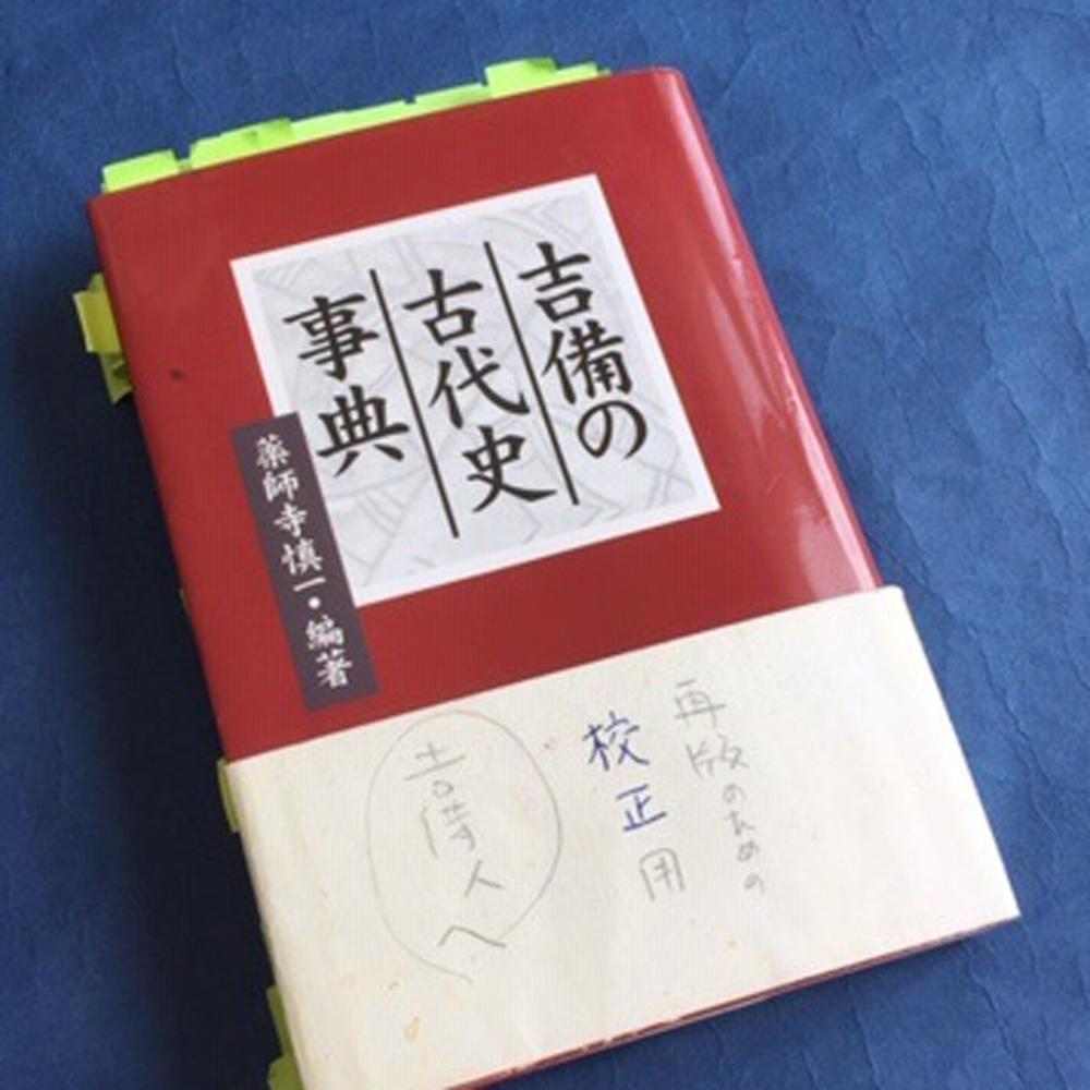 改訂版をつくるときにはと手渡された、赤字と付箋の校正用の本が今も手元に残っている。(画像1)