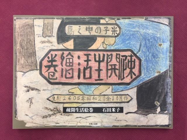 『疎開生活絵巻』の表紙。原画に近いサイズで、絵を再現している