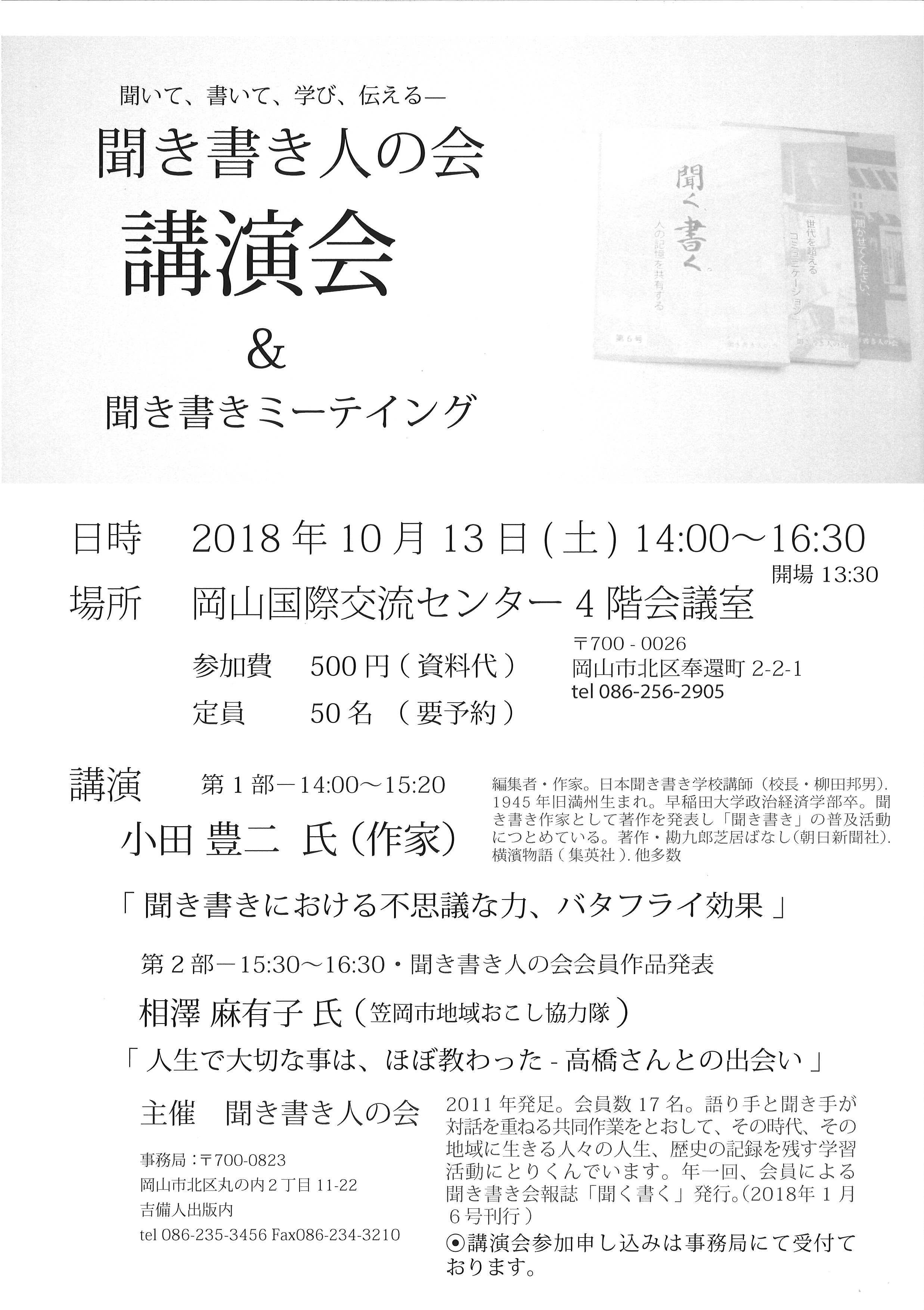 聞き書き人の会では、10月13日(土)午後2時から岡山国際交流センターで「講演会&聞き書きミーティング」を開きます。