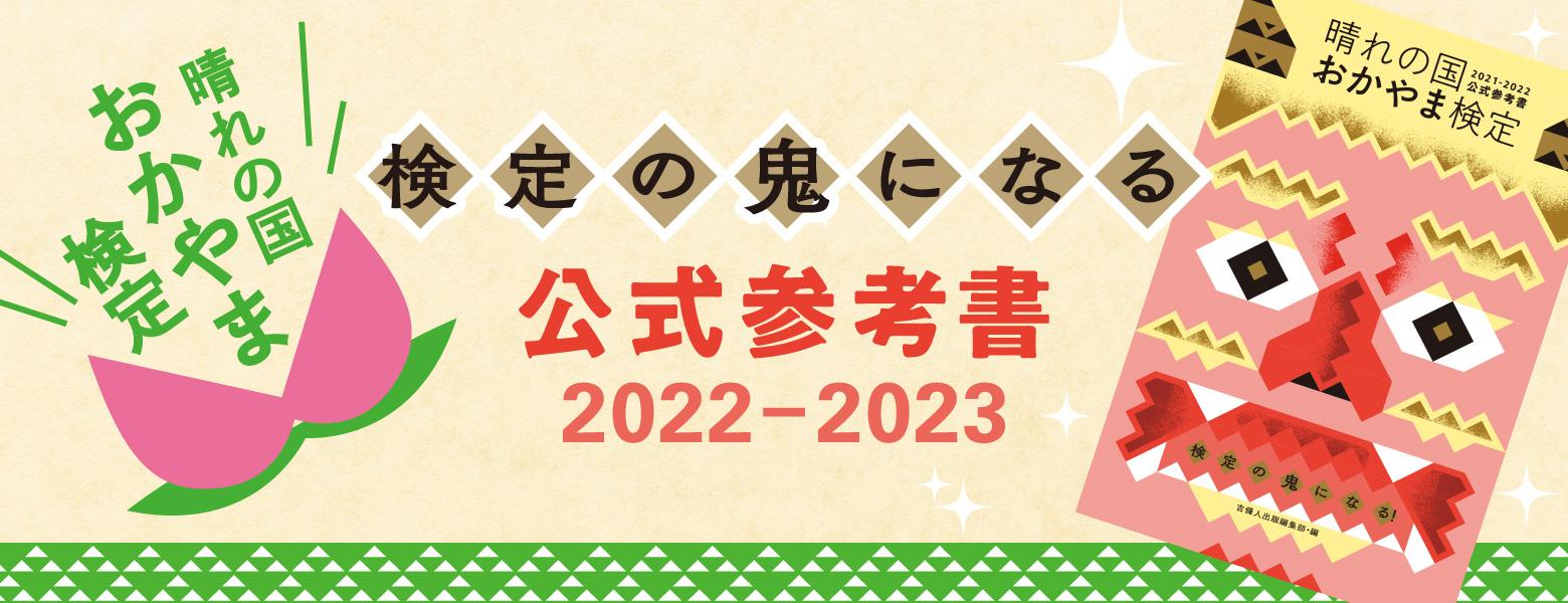 検定の鬼になる!晴れの国おかやま検定公式参考書 2022-2023