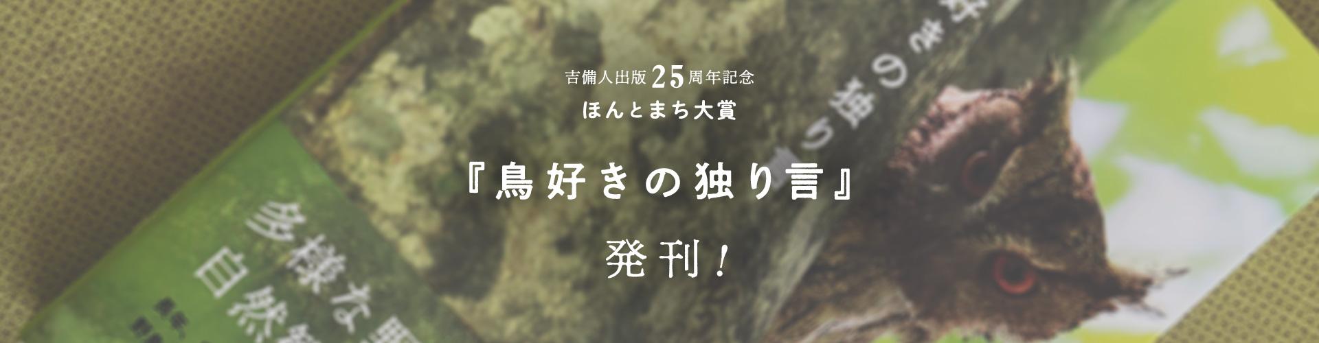 吉備人出版25周年記念ほんとまち大賞受賞作品『鳥好きの独り言』出来!