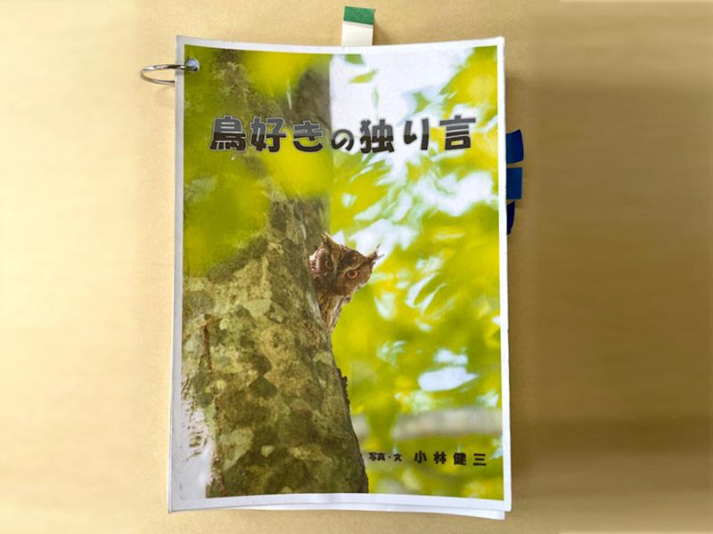 ほんとまち大賞は小林健三さん 著・写真『鳥好きの独り言』に決定しました。