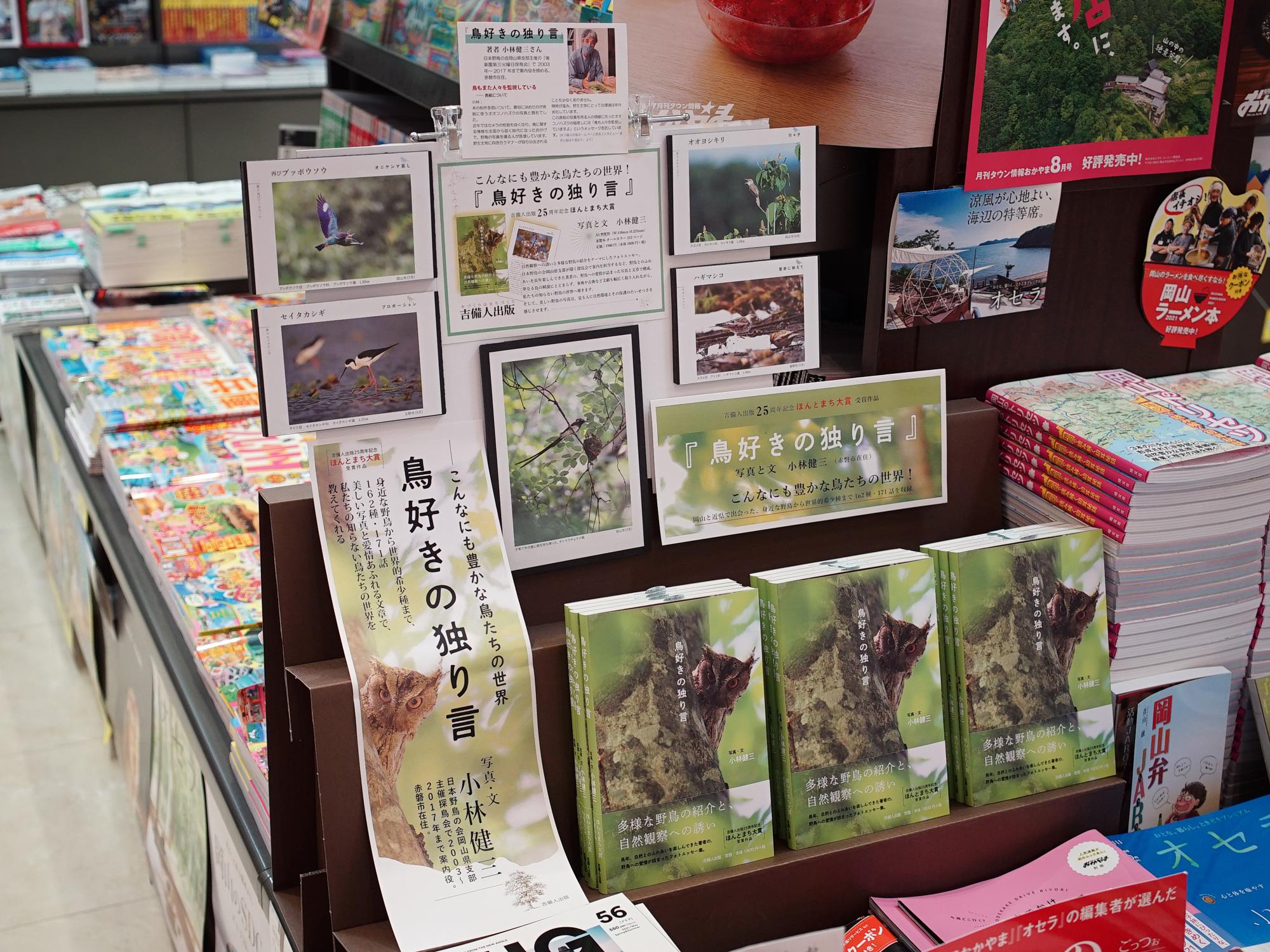 書店POP:丸善さんすて岡山店