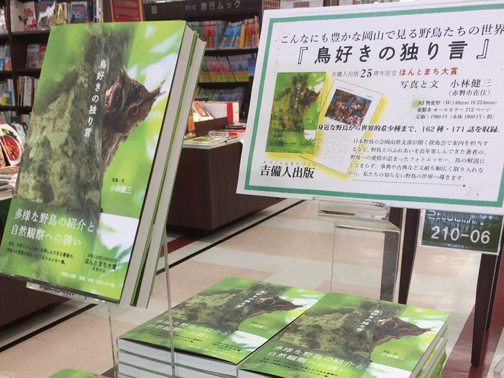 書店POP:啓文社岡山本店