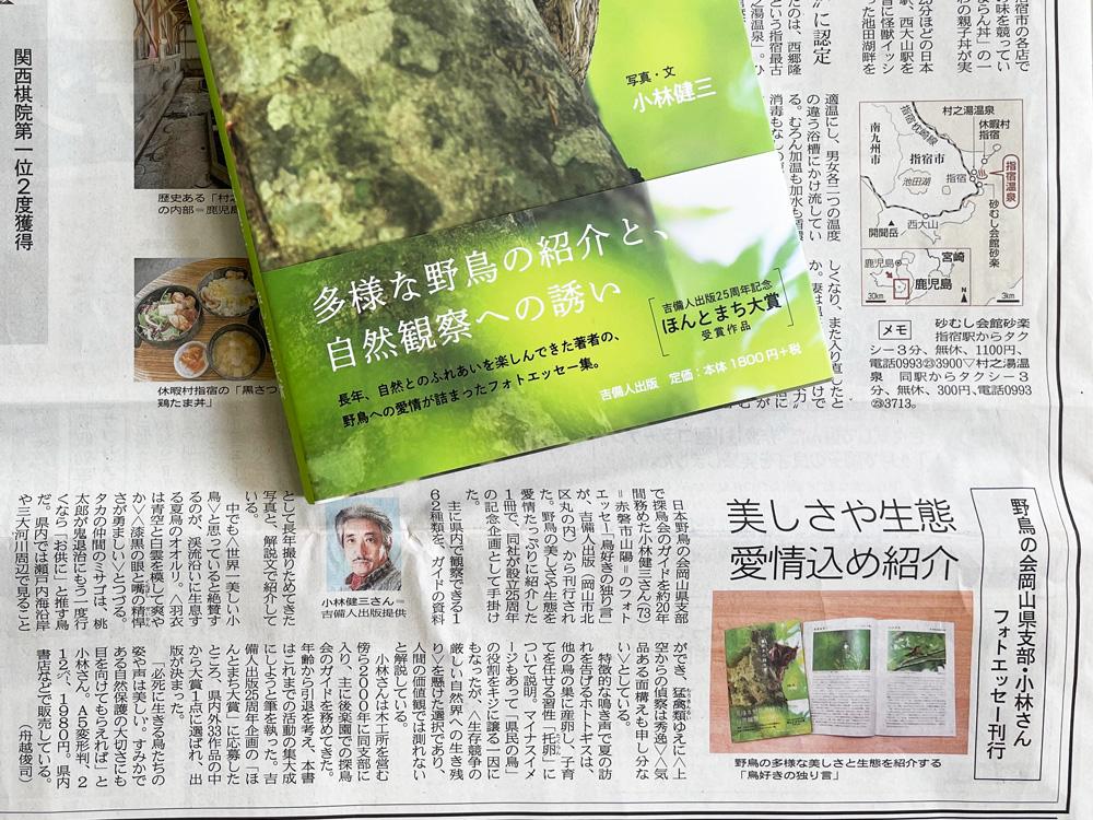 8月19日付山陽新聞くらし面で取材記事が掲載されました。