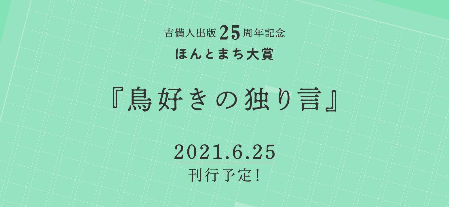 吉備人出版25周年記念ほんとまち大賞『鳥好きの独り言』2021.6.25刊行予定!